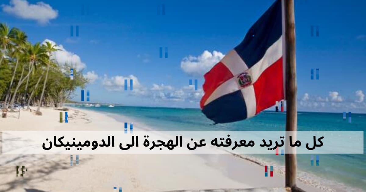 الهجرة إلى جمهورية الدومينيكان