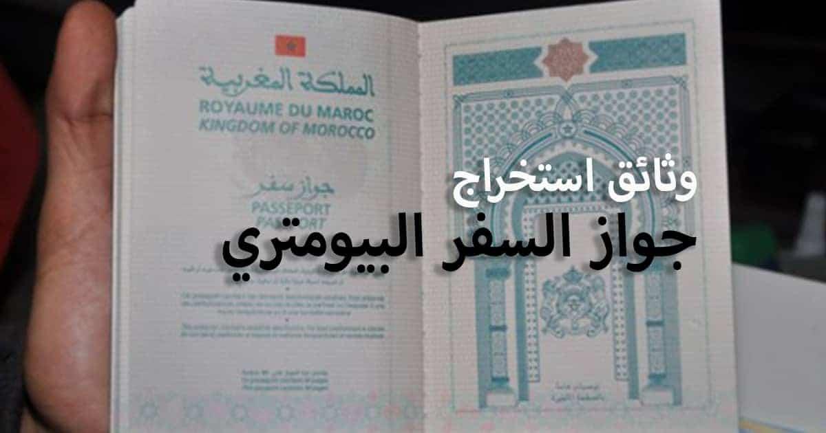 الوثائق المطلوبة لإستخراج جواز السفر البيومتري بالمغرب 2021