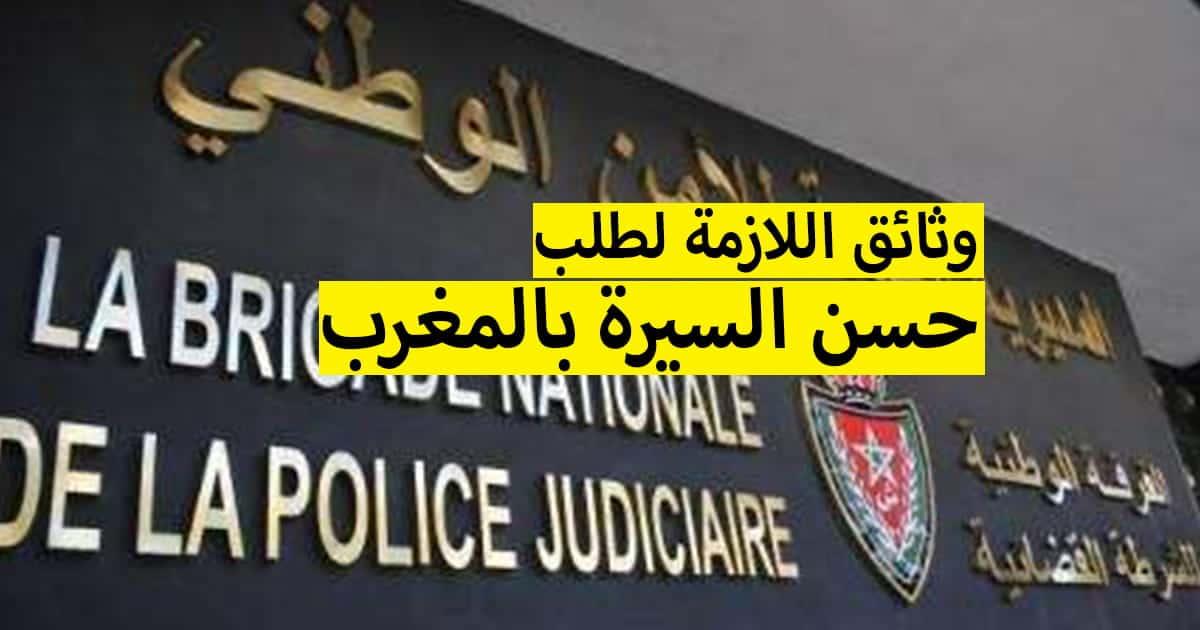 ما هي الوثائق اللازمة لطلب حسن السيرة بالمغرب