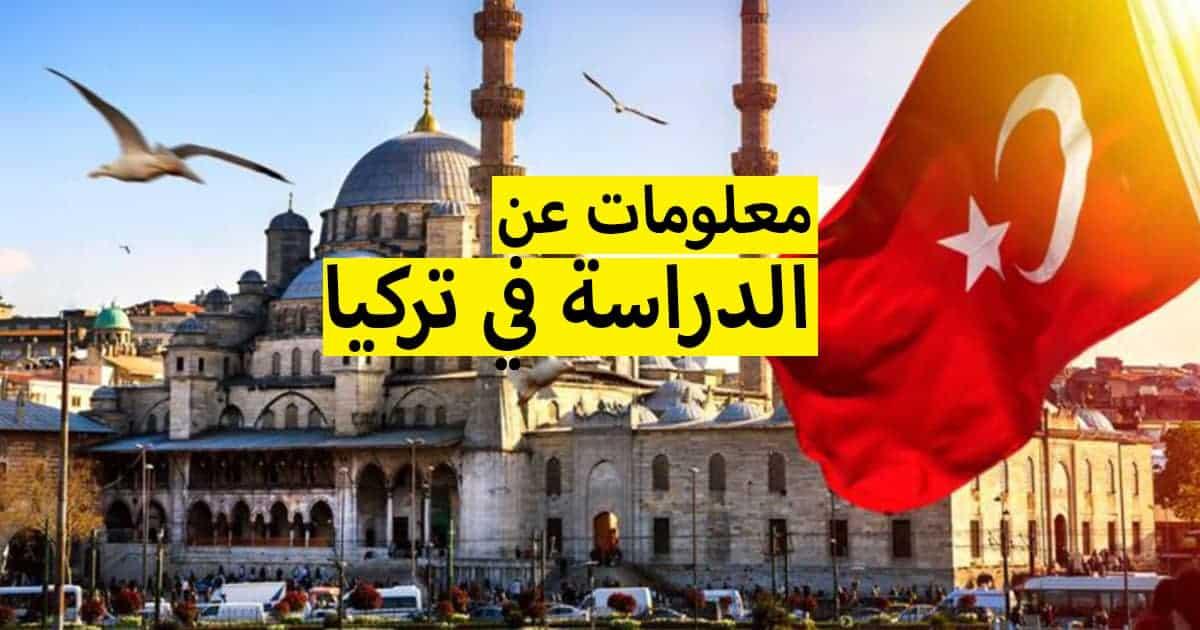 معلومات عن الدراسة في تركيا 2021