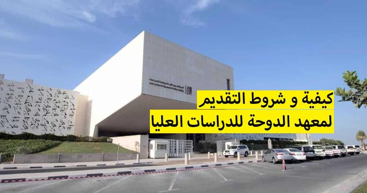 معهد الدوحة للدراسات العليا... كيفية و شروط التقديم
