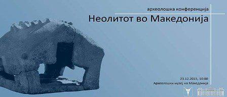 Археолошка конференција во музејот