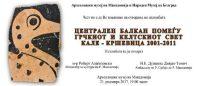 """Гостување на изложбата """"ЦЕНТРАЛЕН БАЛКАН ПОМЕЃУ ГРЧКИОТ И КЕЛТСКИОТ СВЕТ КАЛЕ – КРШЕВИЦА 2001-2011"""" во Археолошкиот музеј на Македонија"""