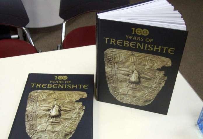 """Прес-конференција и промоција на каталогот """"100 години Требениште"""""""