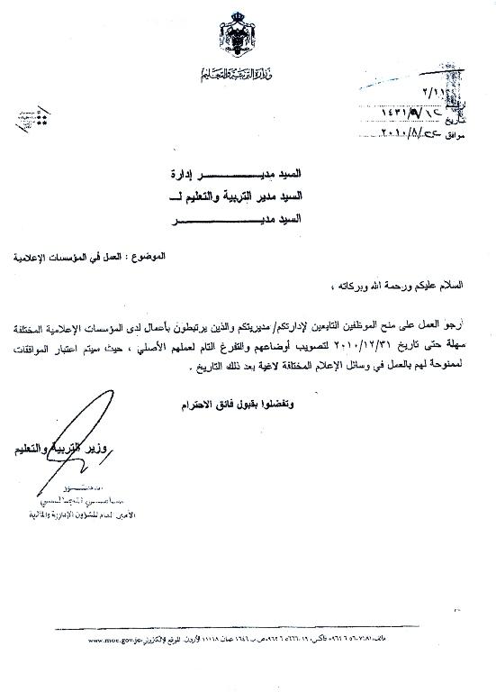 نماذج رسائل رسمية ادارية