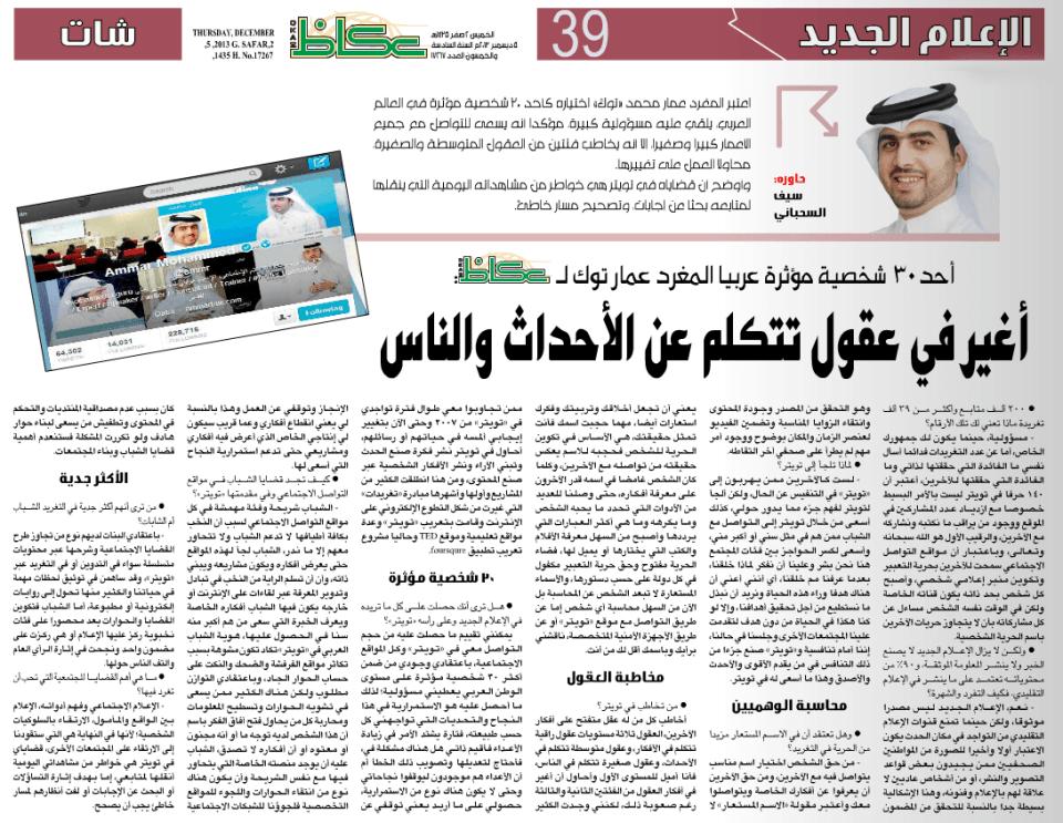 ammar_mohammed_okaz_interview_social_media_and_twitter_full