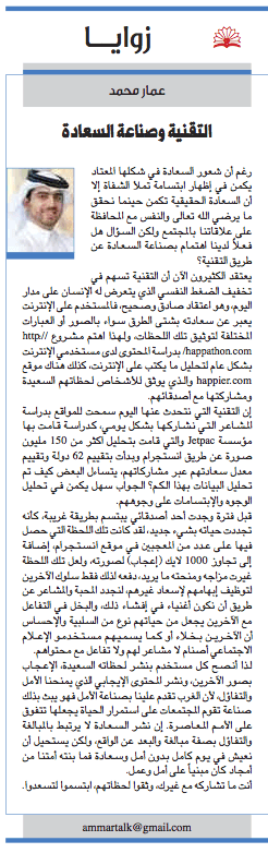 happiness_social_media_ammar_mohammed_article_74