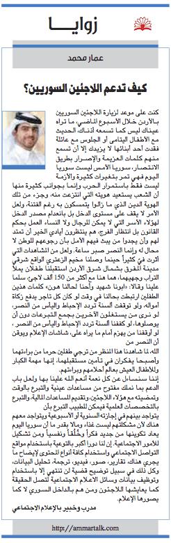 support_syrian_refugees_jordan_ammar_mohammed_article79