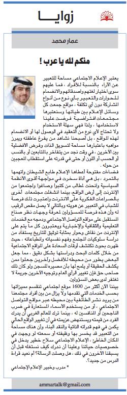 how_arab_using_social_media_ammar_mohammed_article98