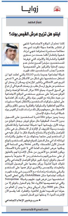ello_vs_facebook_ammar_mohammed_article100