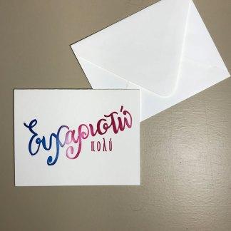 Euharisto Card