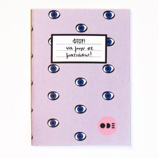 NoteToEye Notebook