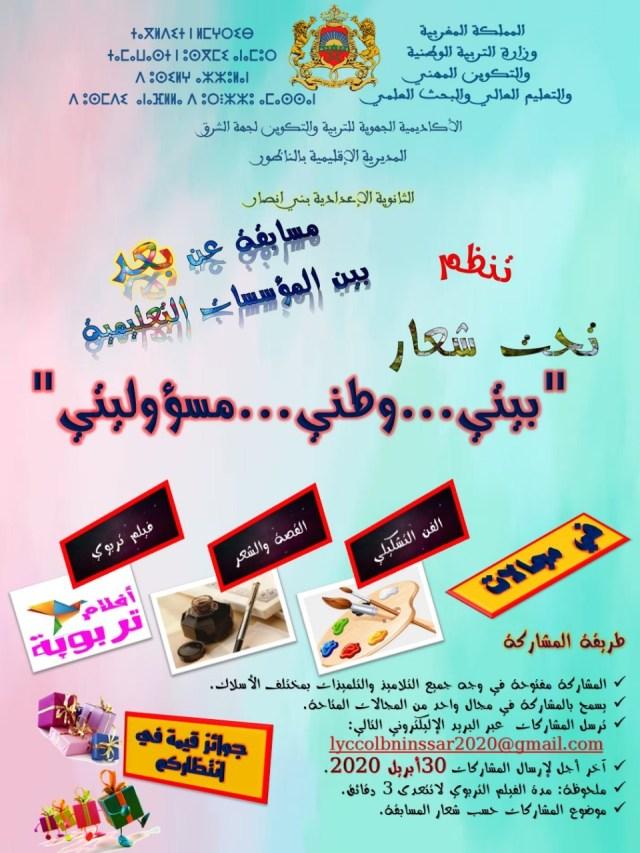إعلان مسابقة تربوية للتلاميذ عن بعد و جوائز قيمة في الانتظار جريدة أمنوس المغربية شاملة صادرة من الناظور