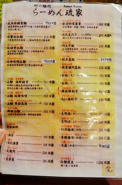 琉家拉麵, 沖繩便宜拉麵, 沖繩拉麵推薦, 國際通美食, 國際通拉麵