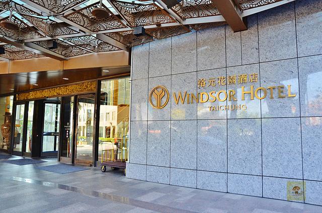 裕元花園飯店, Windsor Hotel, 台中住宿推薦,台中大道住宿推薦, 台中五星級住宿