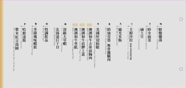 台中牧島菜單_170118_0018