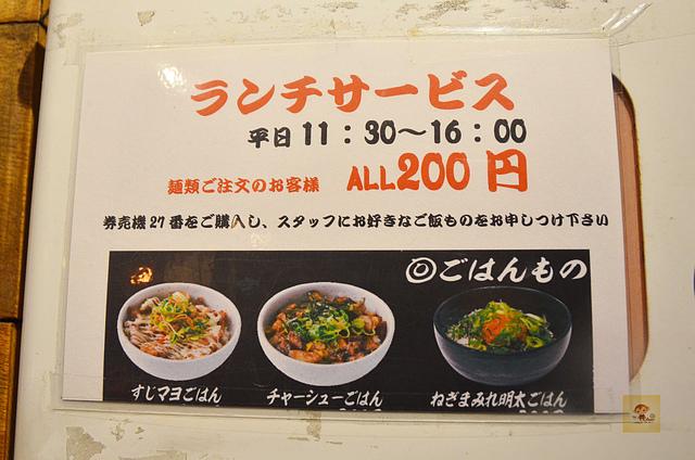 龍旗信拉麵, 大阪美食, 大阪拉麵, 難波拉麵