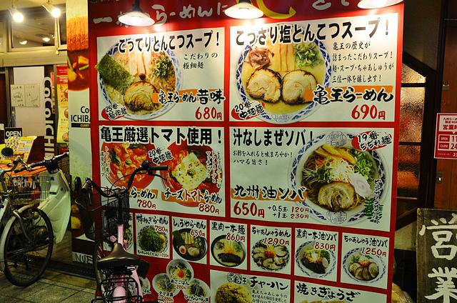 九州龜王拉麵, 大阪拉麵推薦, 大阪便宜拉麵推薦, 難波美食推薦, 大阪美食推薦