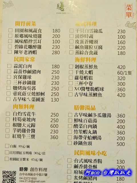膳馨民間創作料理, 膳馨民間創作料理菜單, 台中合菜推薦, 台中米其林美食, 台中平價桌菜