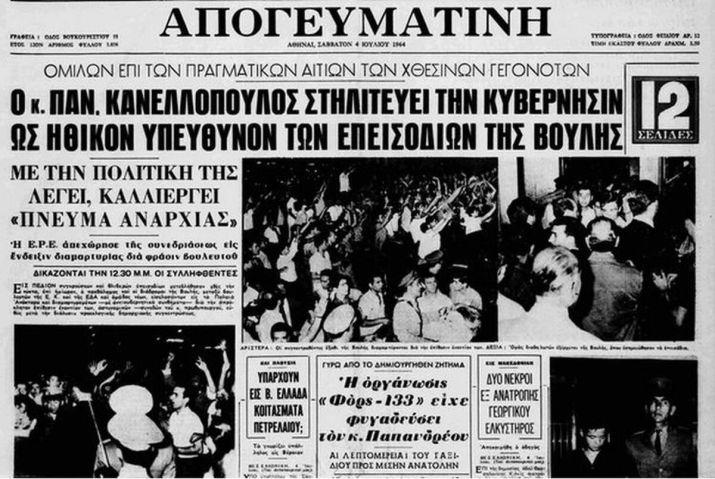 1964: Όταν ομάδα ακροδεξιών εισέβαλε στην ελληνική Βουλή - Fosonline