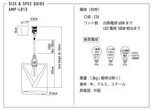 AMP-L013スペック