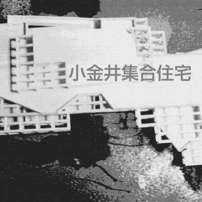 小金井集合住宅