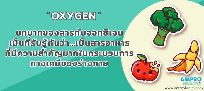 สารจับออกซิเจนจึงเป็นส่วนหนึ่งของอาหาร