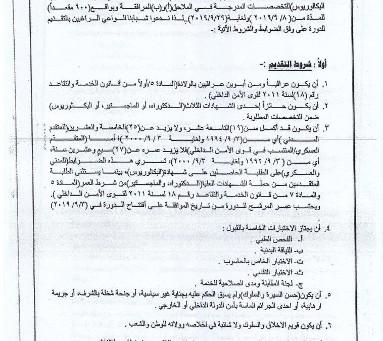 اعلان التقديم الى المعهد العالي للتطوير الامني والاداري