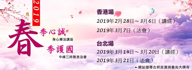 2019.3法會海報.jpg