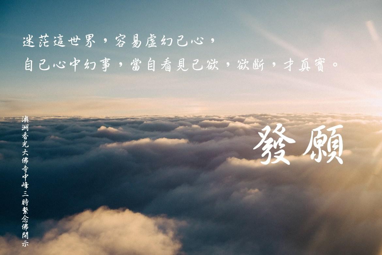 0108發願