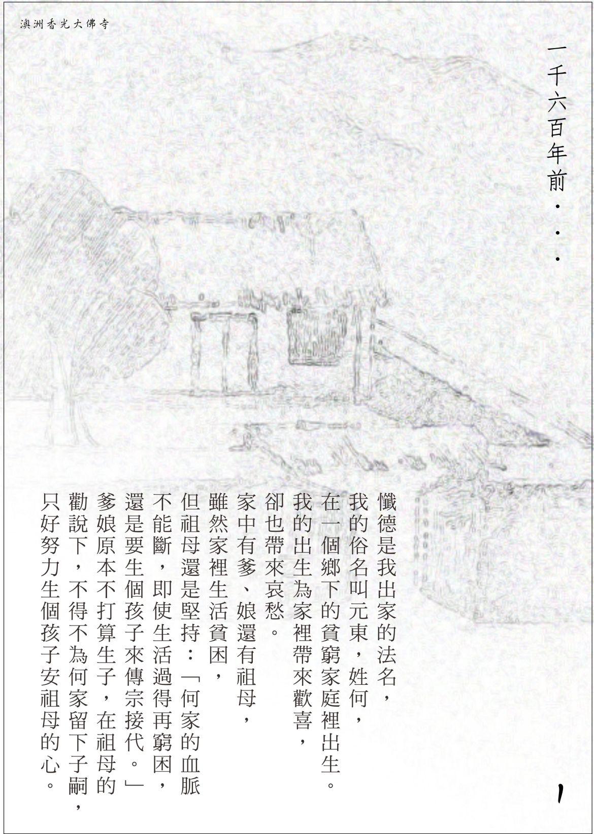 200726尊者圖書143.02