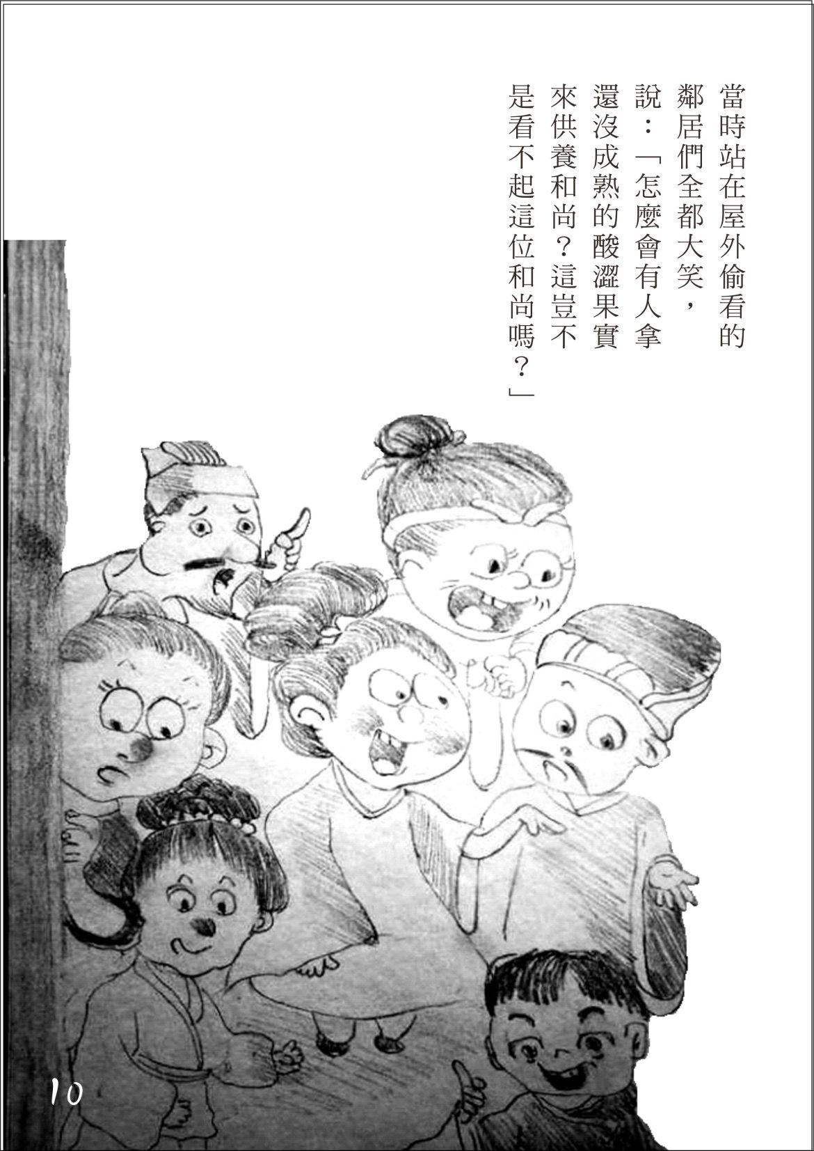 200726尊者圖書143.10