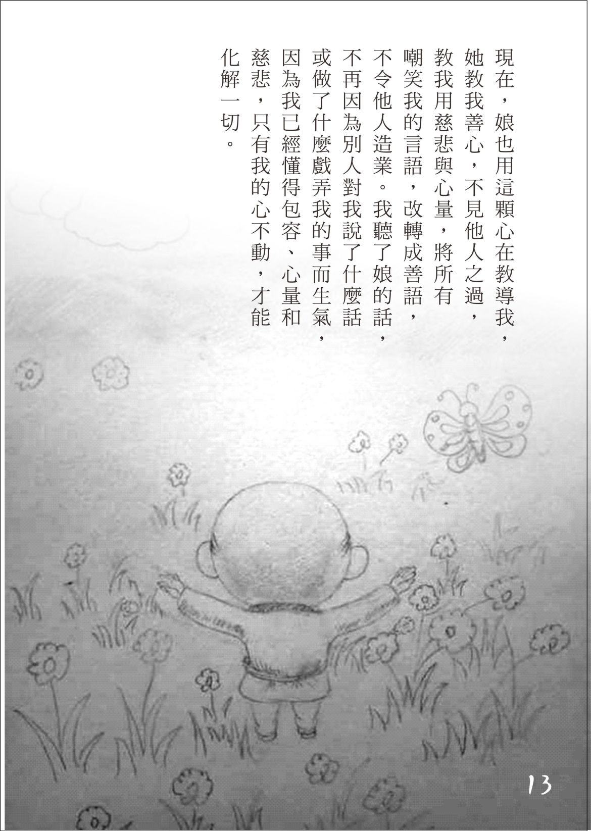 200726尊者圖書143.13