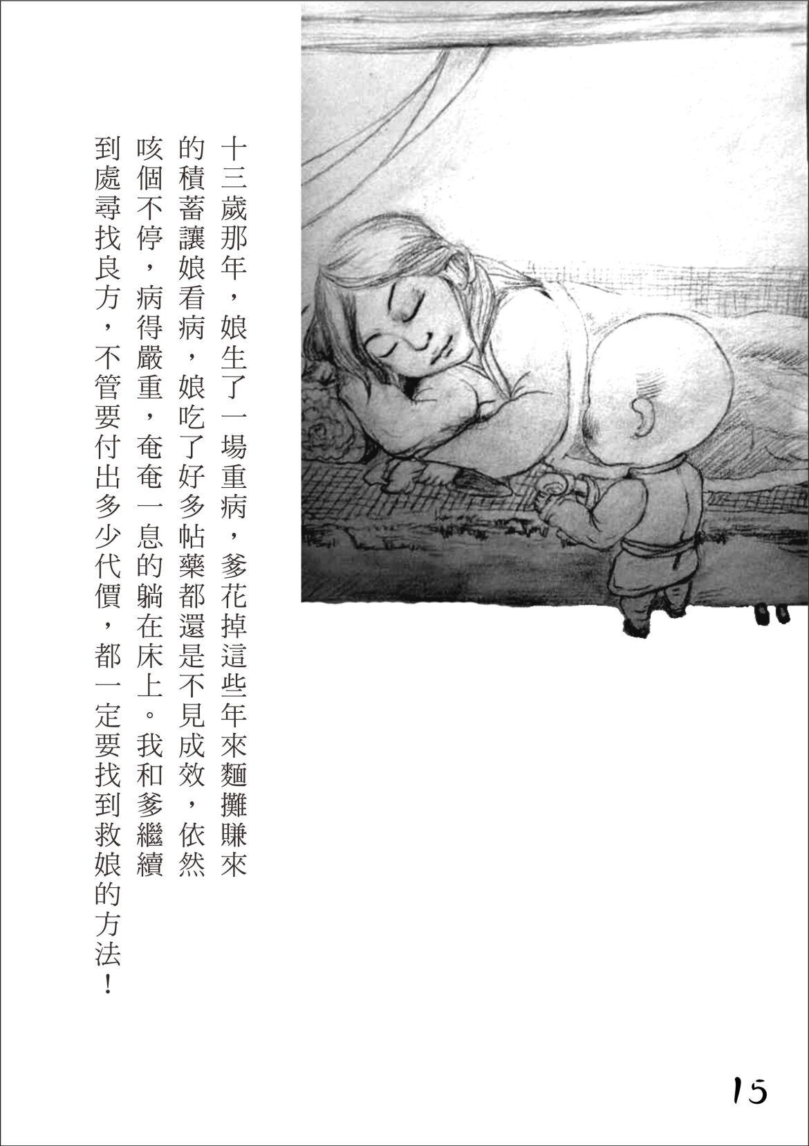 200726尊者圖書143.15