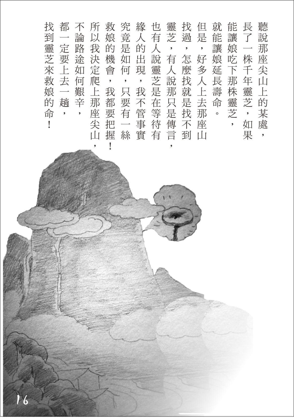 200726尊者圖書143.16