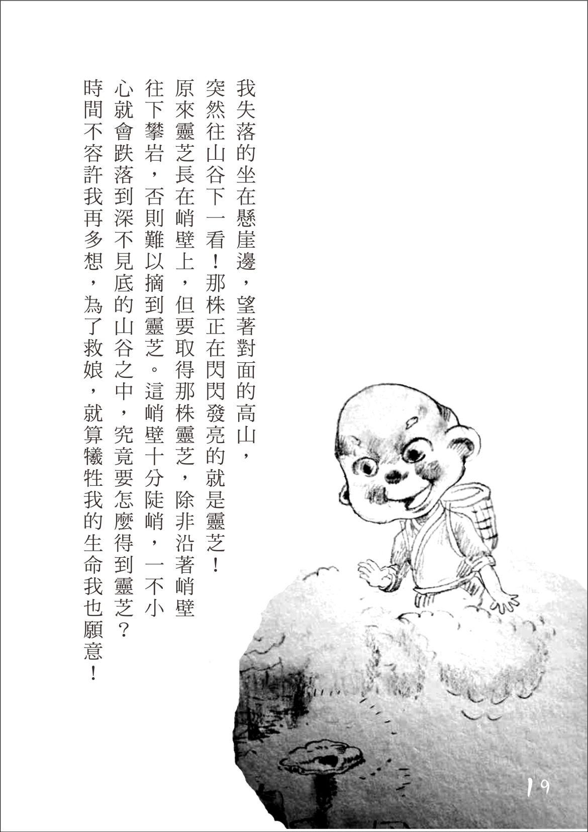 200726尊者圖書143.19