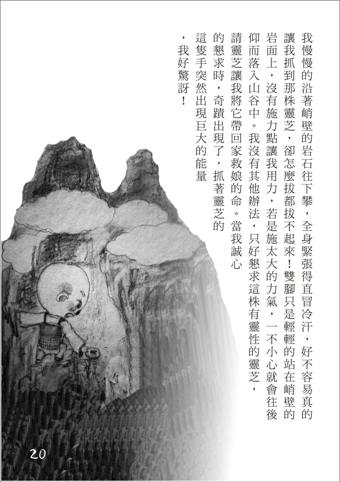 200726尊者圖書143.20