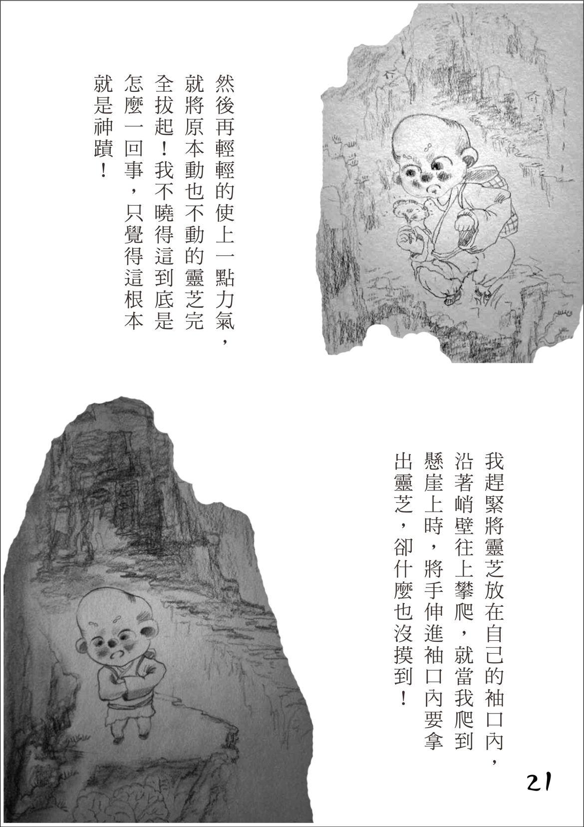 200726尊者圖書143.21