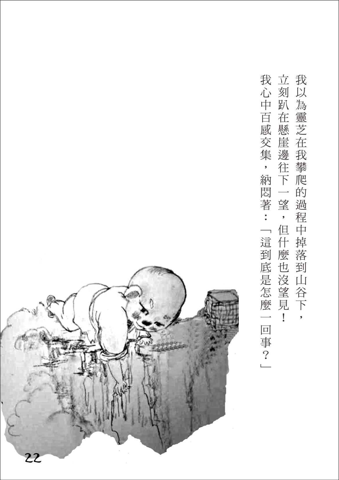 200726尊者圖書143.22