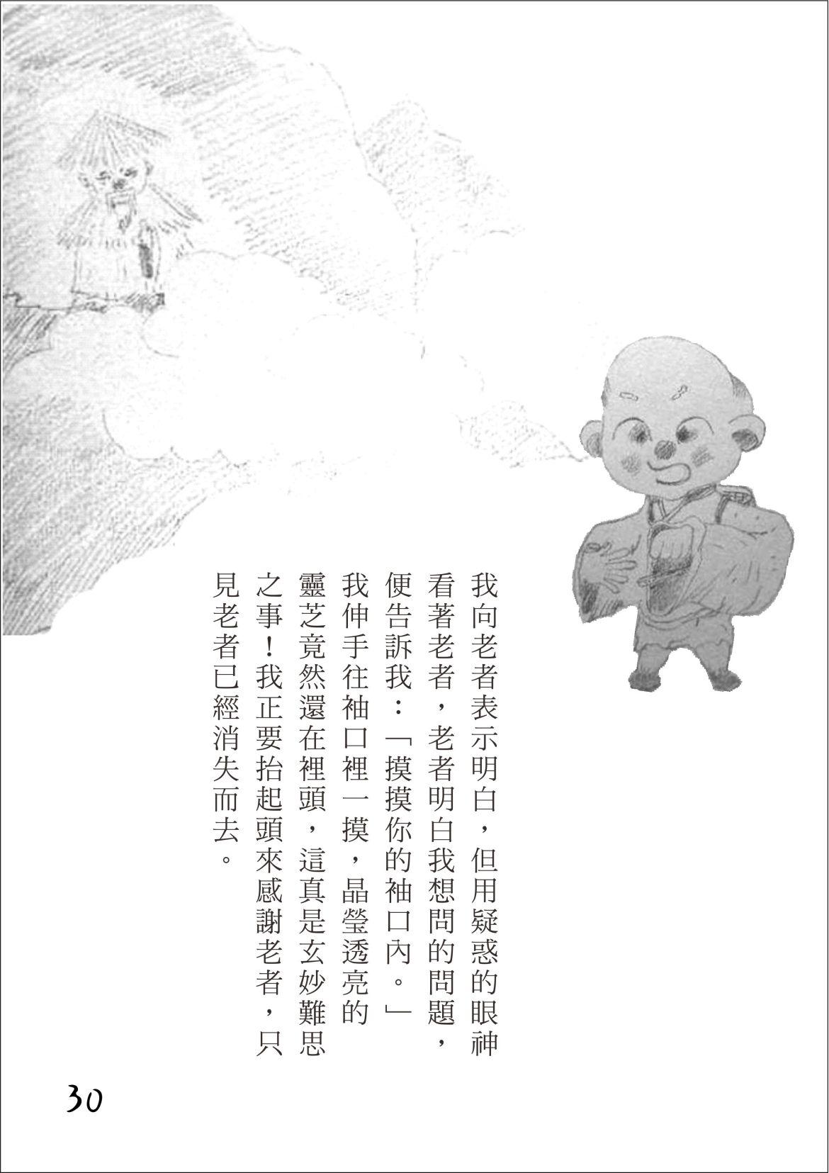 200726尊者圖書143.30