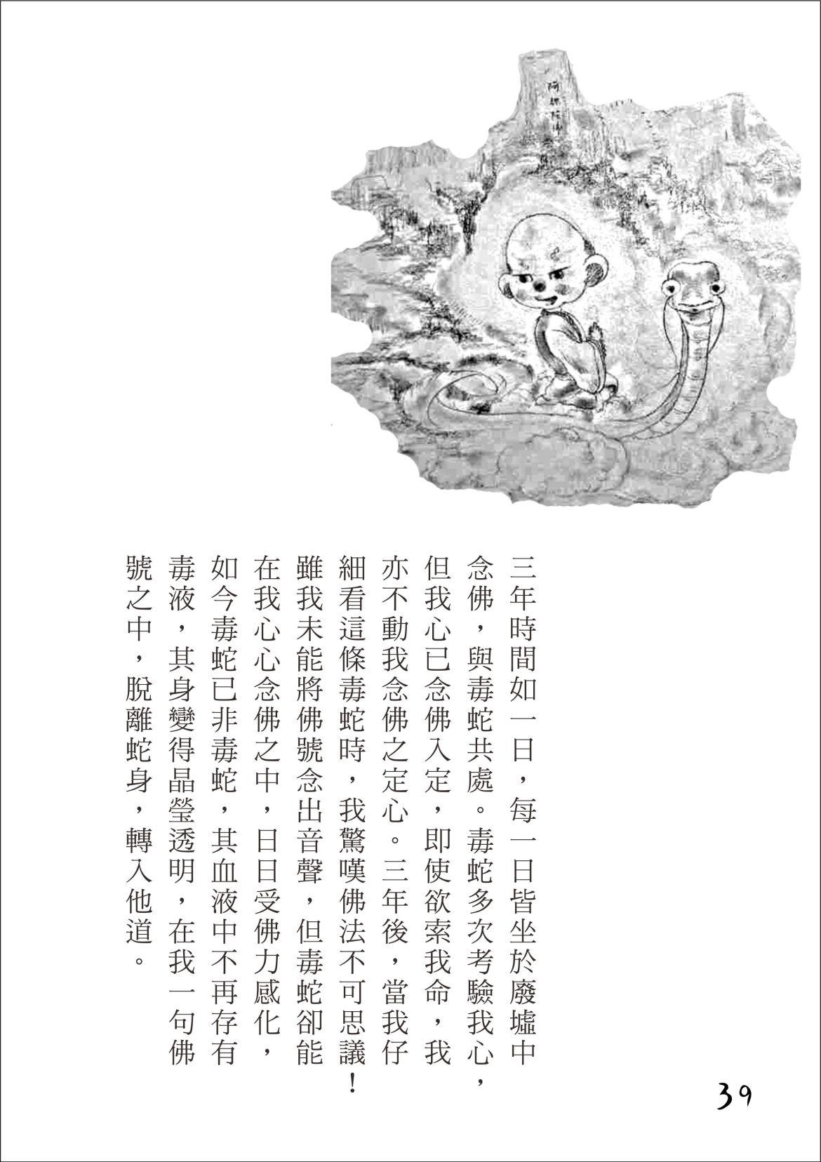 200726尊者圖書143.39