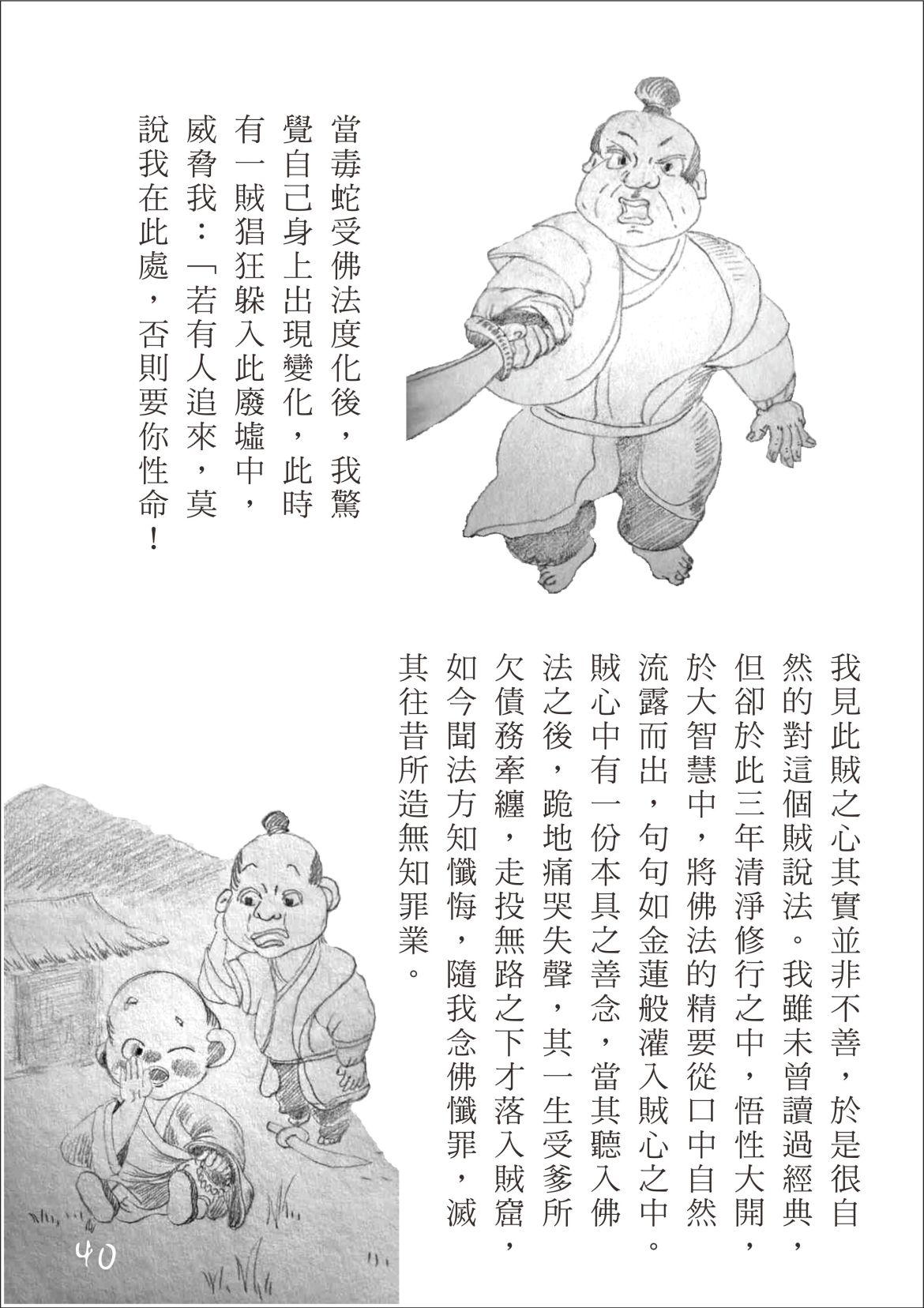 200726尊者圖書143.40