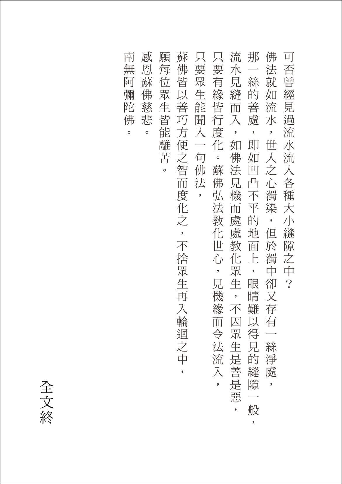 200726尊者圖書143.43