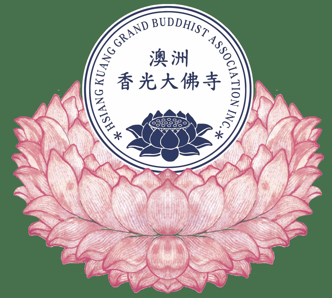澳洲香光大佛寺