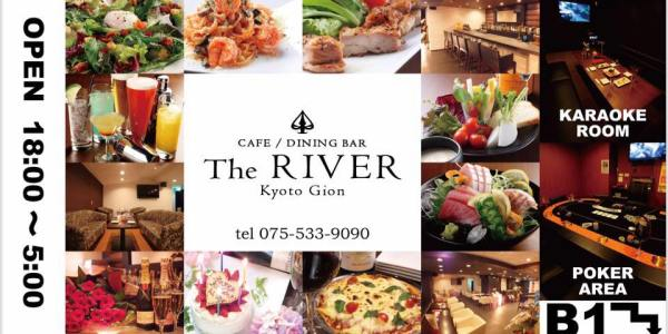 CAFE & DINING BAR The RIVER 京都祇園 (リバー) ロゴ