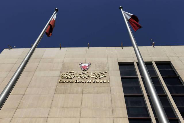 مقر البنك المركزي البحريني في المنامة
