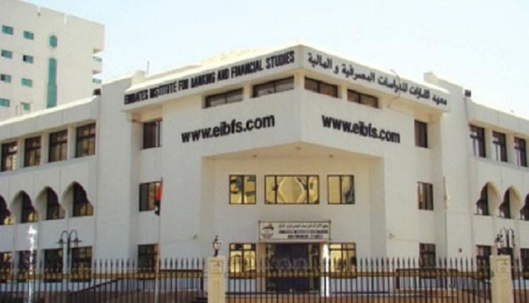 المعهد المصرفي