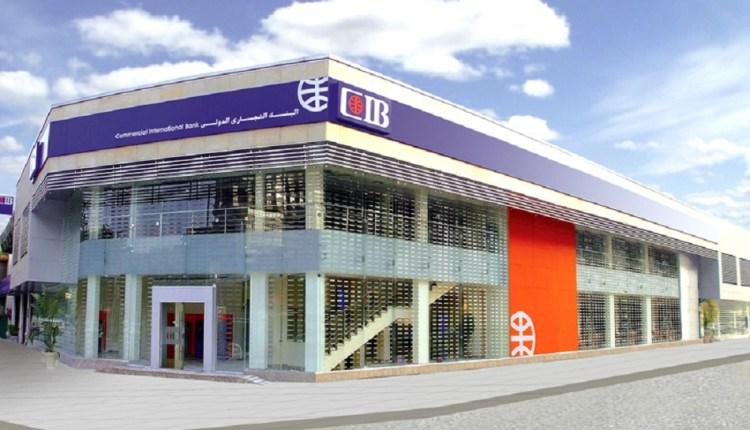 CIB - التجاري الدولي
