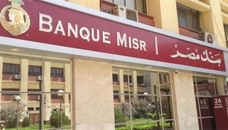 حسابات توفير بنك مصر
