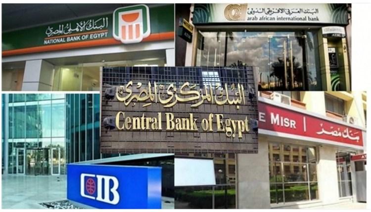 البنوك والبنك المركزى
